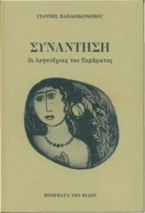 synanthsh1